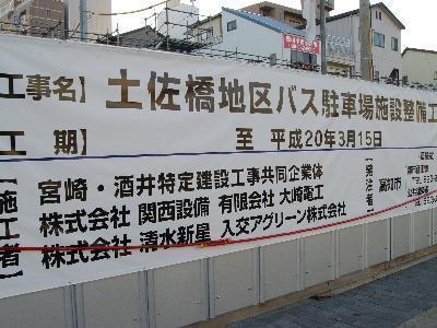 Tosabashi_r