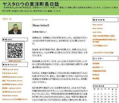 Sawayamablog1