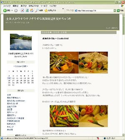 Blog01nagase