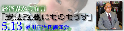 Shinagawamasaji1_1